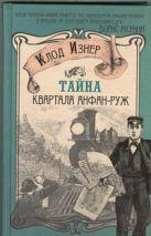 Изнер Клод - Тайна квартала Анфан-Руж' обложка книги