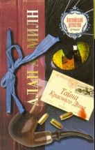 Милн А.А. - Тайна Красного Дома' обложка книги