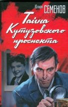 Семенов Ю.С. - Тайна Кутузовского проспекта' обложка книги