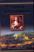 Макгоуэн Кэтлин - Тайна Магдалины' обложка книги