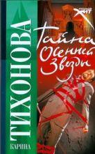 Тихонова К. - Тайна осенней звезды' обложка книги
