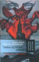Жамэ Николь - Тайна острова Химер' обложка книги