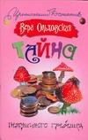 Ольховская В. - Тайна петушиного гребешка' обложка книги