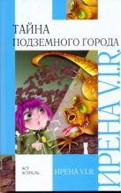 V.I.R. Ирена - Тайна Подземного города' обложка книги