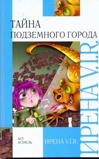 Тайна Подземного города V.I.R. Ирена