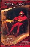 Блюм Д. - Тайна придворного шута' обложка книги