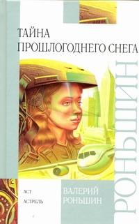 Роньшин В.М. - Тайна прошлогоднего снега обложка книги