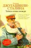 Джугашвили-Сталина Г. - Тайна семьи вождя (Дед, Отец, Ма и другие). Повести и рассказы' обложка книги