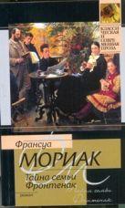 Мориак Франсуа - Тайна семьи Фронтенак' обложка книги