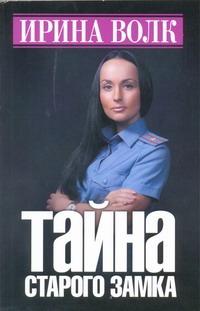Волк Ирина Тайна старого замка ISBN: 978-5-271-41461-9 ирина волк тайна старого замка
