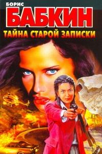 Тайна старой записки Бабкин Б.Н.