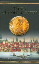 Лессманн С. - Тайна старой знахарки' обложка книги