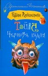Александрова Наталья - Тайна чертова камня обложка книги