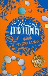 Тайна чертова камня Александрова Наталья