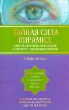 Венугопалан Р. - Тайная  сила пирамид ,или Как включить подсознание и увеличить жизненную энергию' обложка книги