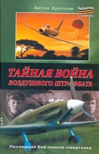 Тайная война воздушного штрафбата Кротков А.П.