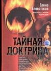 Тайная Доктрина: синтез науки, религии и философии. В 2 т. Т. 1