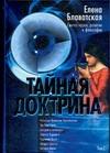 Блаватская Е.П. Тайная Доктрина: синтез науки, религии и философии. В 2 т. Т. 2