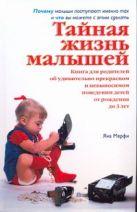 Мерфи Яна - Тайная жизнь малышей' обложка книги