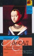 Сад Д.А.Ф. де - Тайная история Изабеллы Баварской, содержащая редкие, прежде неизвестные, а такж' обложка книги