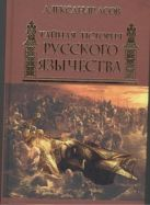 Асов А.И. - Тайная история русского язычества' обложка книги