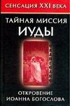Бабанин В.П. - Тайная миссия Иуды. Откровение Иоанна Богослова' обложка книги