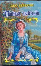 Беверли Д. - Тайная свадьба' обложка книги