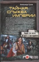 Сухов Александр - Тайная Служба Империи' обложка книги