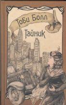 Болл Тоби - Тайник' обложка книги