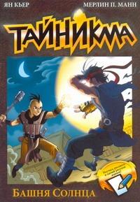 Кьер Ян - Тайникма. Книга 3. Башня солнца обложка книги