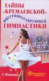 """Тайны """"кремлевской"""" фигуромоделирующей гимнастики - фото 1"""