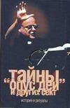 Благовещенский Г. - Тайны Опус Деи и других сект. История и ритуалы' обложка книги