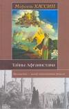 Хассин Марсель - Тайны Афганистана' обложка книги