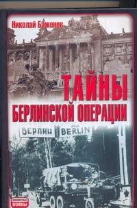 Тайны Берлинской операции Баженов Н.Н.