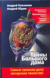Копланов А. - Тайны Большого дома' обложка книги