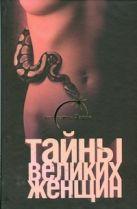 Тюленева Н. - Тайны великих женщин' обложка книги