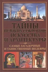 Тайны великих сокровищ искусства и архитектуры Белов Н.В.
