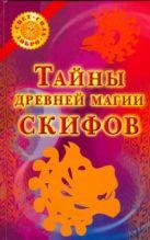 Гофман О.Р. - Тайны древней магии скифов' обложка книги