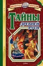 Соловьев В.М. - Тайны Древней Руси' обложка книги