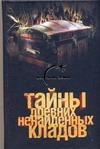 Попов Александр - Тайны древних ненайденных кладов' обложка книги