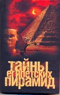 Тайны египетских пирамид Попов Александр