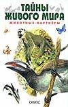 Стоунхауз Б. - Тайны живого мира. Животные-партнеры' обложка книги
