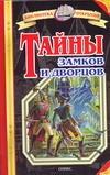 Тайны замков и дворцов Малов В.