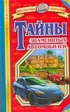 Тайны знаменитых автомобилей