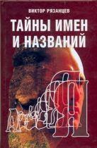 Рязанцев В.Д. - Тайны имен и названий' обложка книги