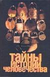Паль Л. фон - Тайны истории человечества' обложка книги
