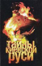 Паль Л. фон - Тайны Киевской Руси' обложка книги