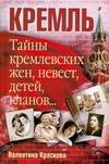 Краскова В.С. - Тайны кремлевских жен, невест, детей, кланов...' обложка книги