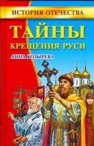 Козырева А.А. - Тайны Крещения Руси' обложка книги