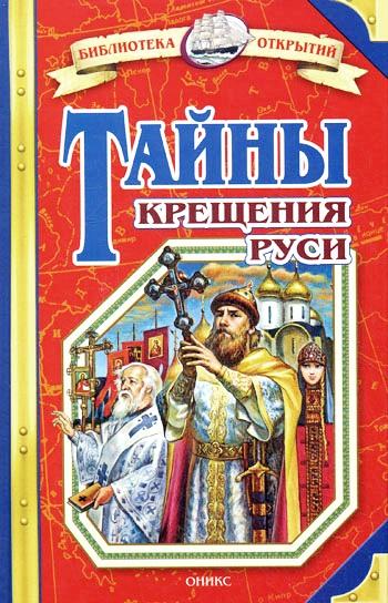 Козырева А.А. Тайны Крещения Руси наивны наши тайны